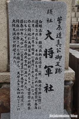 大阪天満宮(大阪市北区天神橋)45