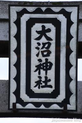 大沼神社 相模原市南区東大沼2