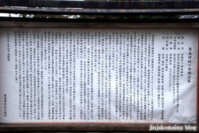 鹿島神社  模原市南区上鶴間本町9