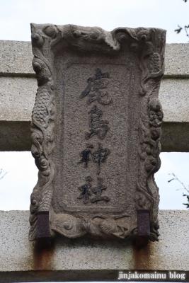 鹿島神社  模原市南区上鶴間本町4