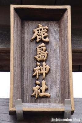 鹿島神社  模原市南区上鶴間本町7