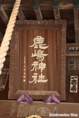 鹿島神社  模原市南区上鶴間本町15