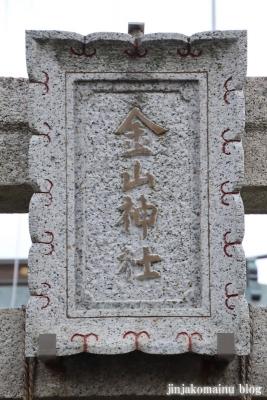 金山神社  相模原市南区上鶴間本町3