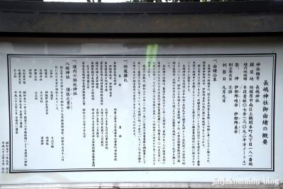 長嶋神社  相模原市南区上鶴間本町5
