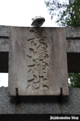 長嶋神社  相模原市南区上鶴間本町3