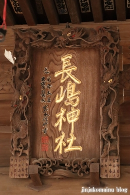 長嶋神社  相模原市南区上鶴間本町8