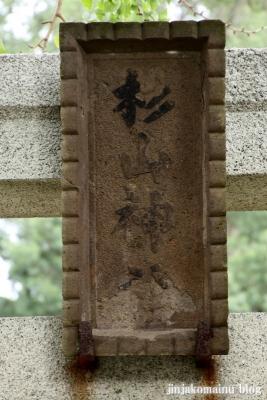 杉山神社  町田市金森5