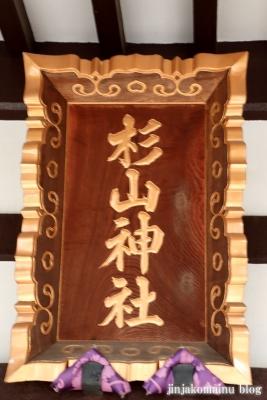 杉山神社  町田市つくし野8