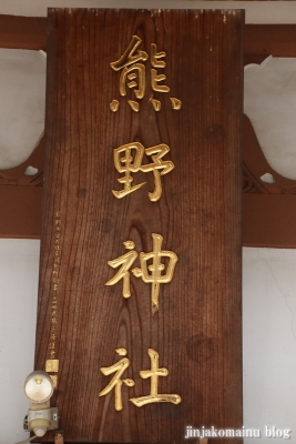 熊野神社  町田市高ヶ坂10