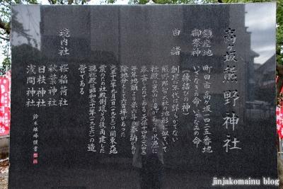 熊野神社  町田市高ヶ坂3
