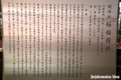 熊野神社  町田市高ヶ坂14