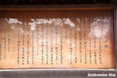 菅原神社  町田市本町田4