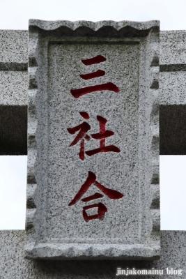 三社合神社  町田市本町田3