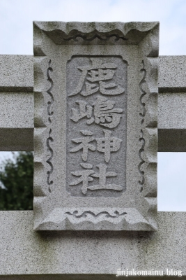 鹿嶋神社  相模原市南区古淵3