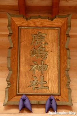 鹿嶋神社  相模原市南区古淵10