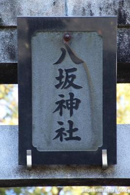 八坂神社  (相模原市緑区下九沢)6