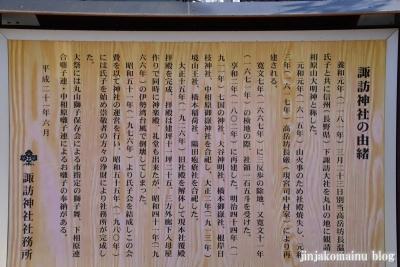 諏訪神社  (町田市相原町)4