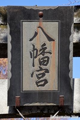 相原八幡宮  (相模原市緑区相原)3