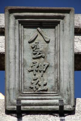 八雲神社 町田市相原町3