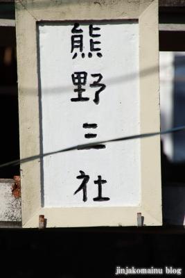 熊野三社  相模原市緑区川尻3