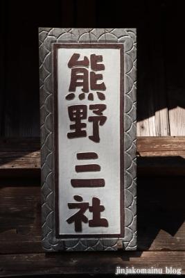 熊野三社  相模原市緑区川尻5