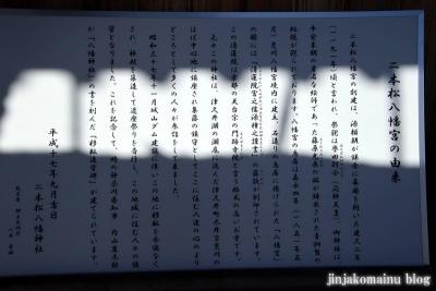 二本松八幡神社  相模原市緑区二本松8
