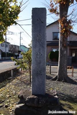 二本松八幡神社  相模原市緑区二本松13