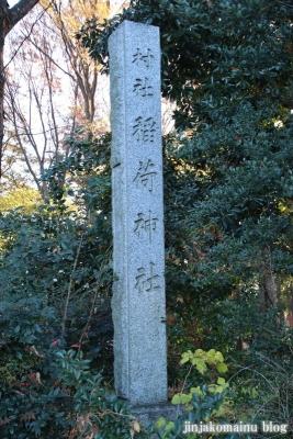 稲荷神社  (東村山市恩多町)2