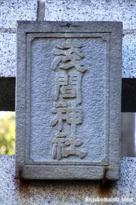 竹丘浅間神社(清瀬市竹丘)3