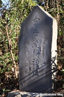 竹丘浅間神社(清瀬市竹丘)4