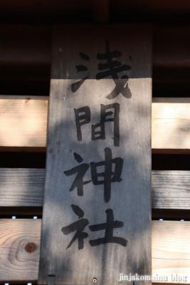 竹丘浅間神社(清瀬市竹丘)8