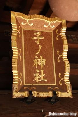 子ノ神社(東久留米市小山)8