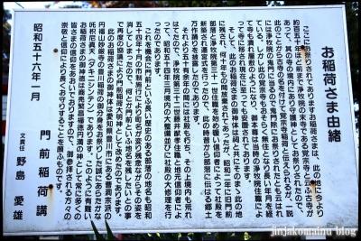 門前稲荷神社(東久留米市東本町)2