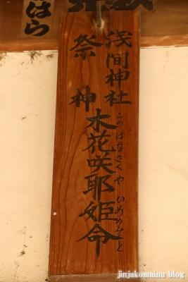 浅間神社(東久留米市浅間町)6