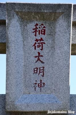 稲荷神社(東久留米市神宝町)2