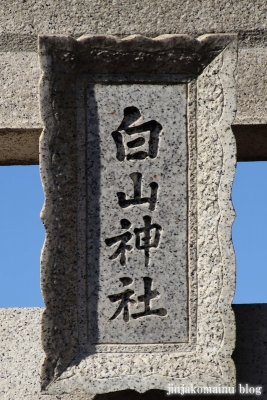 白山神社  清瀬市下宿2