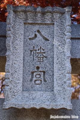 下宿八幡神社  清瀬市下宿4