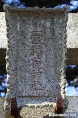上宮稲荷神社  清瀬市下宿3