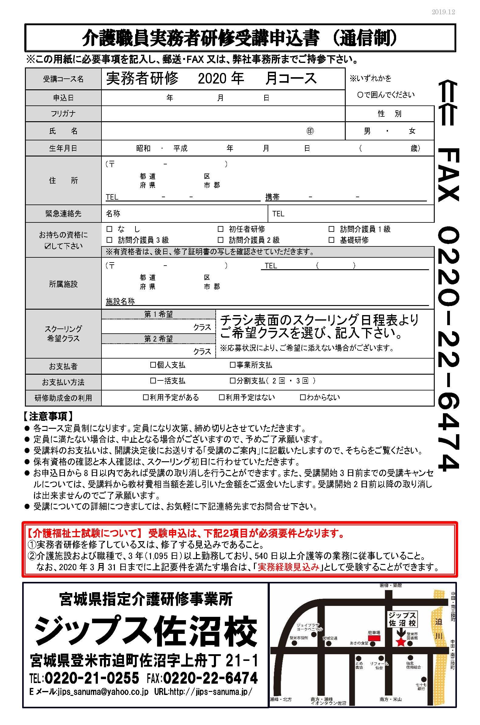 実務者総合チラシ2020年年間スケジュール版_ページ_2