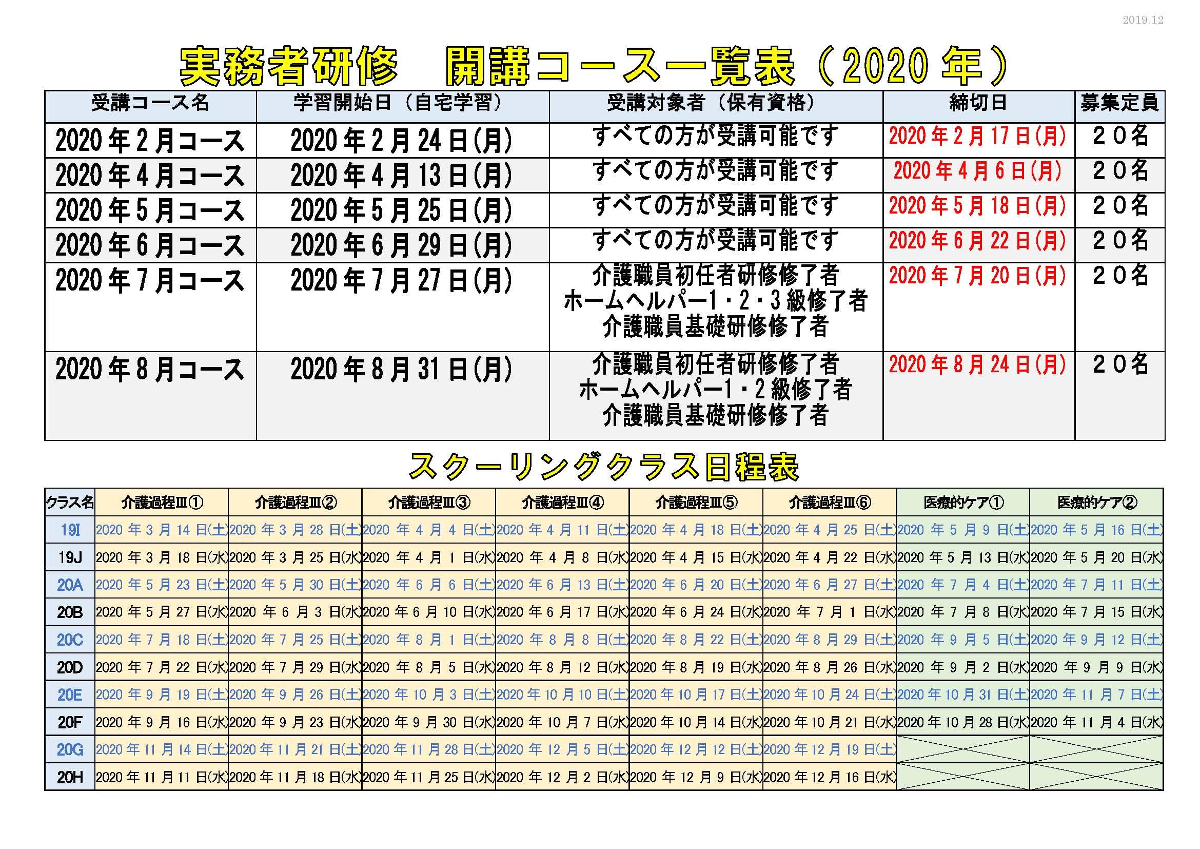 実務者総合チラシ2020年年間スケジュール版_ページ_3