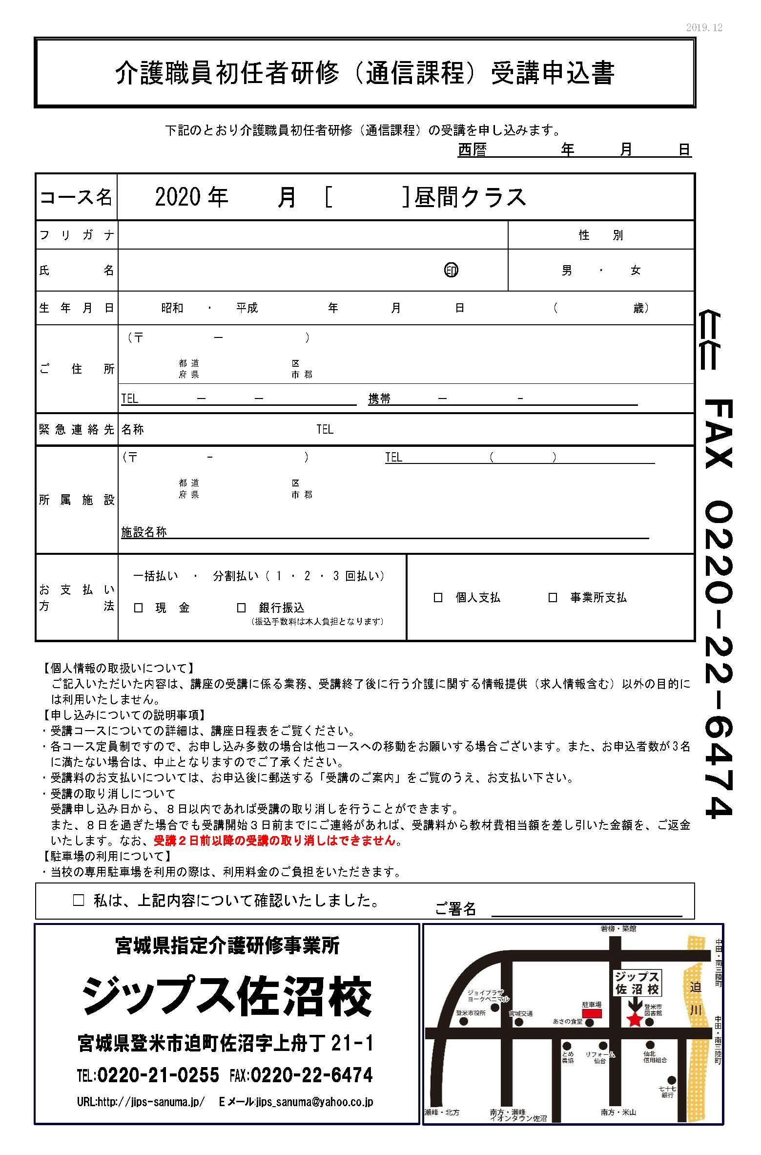 初任者研修募集チラシ2020年1月-3月_ページ_2