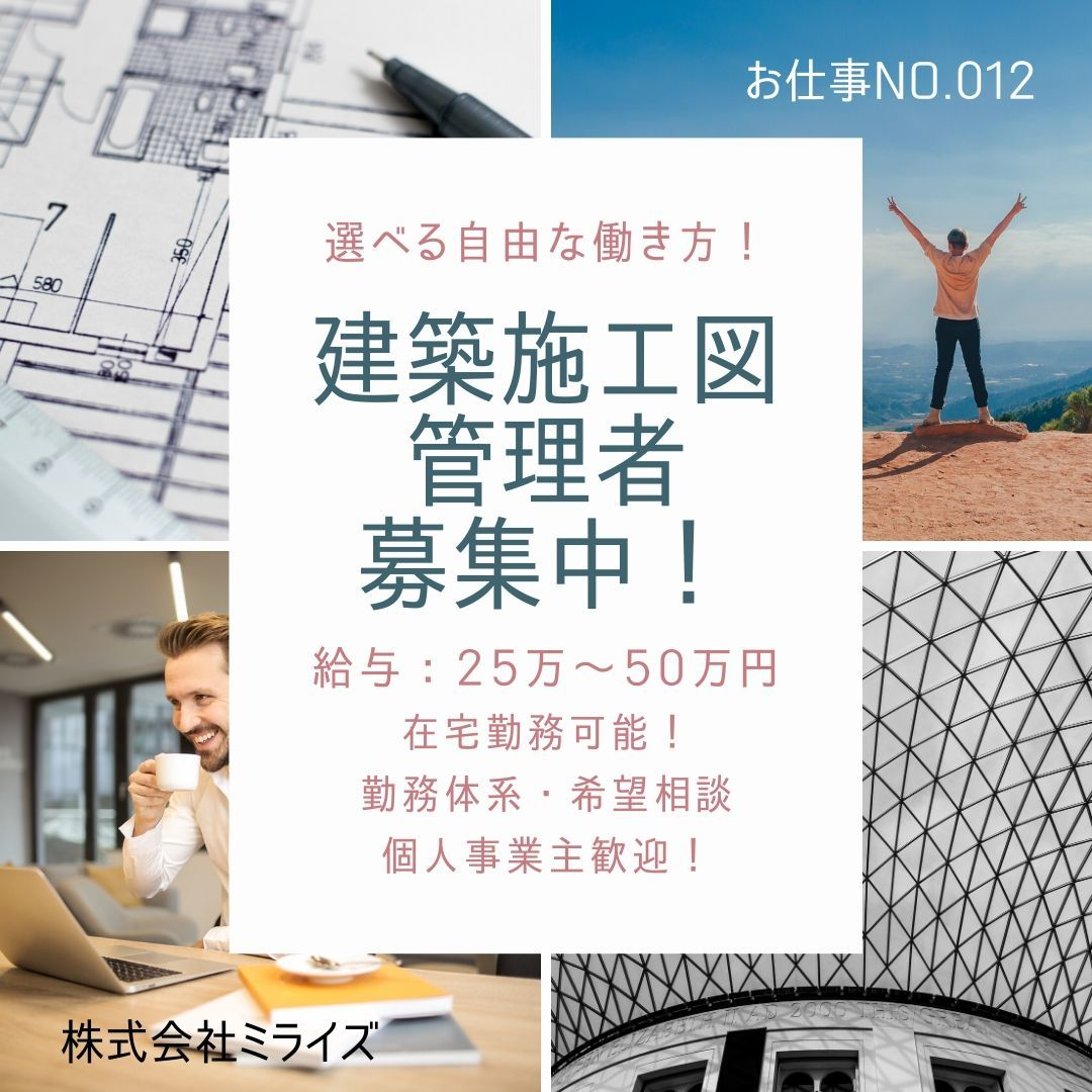 建築施工図管理者 募集中!【選べる自由な働き方】