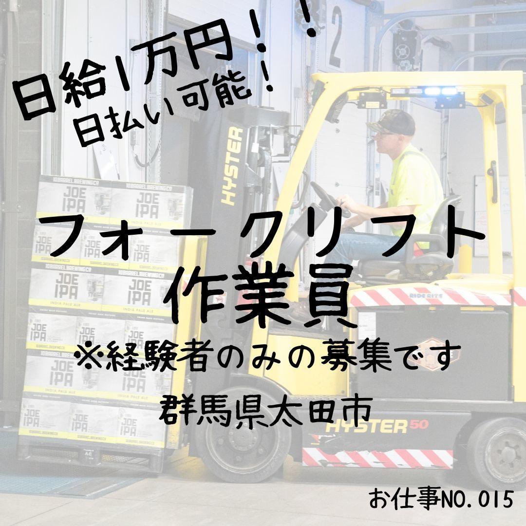 【経験者のみ】【日払い可】フォークリフト作業員