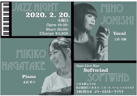 20200220@softwind.jpg
