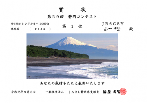 2019年 静岡コンテスト-2