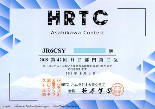2019年 旭川コンテスト