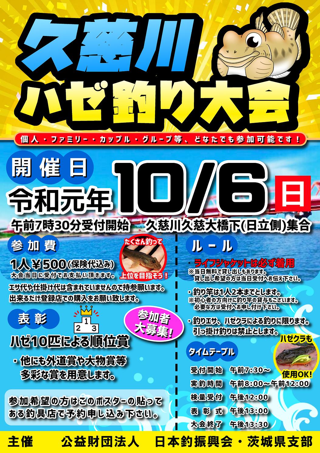 久慈川 ハゼ釣り大会2019-1