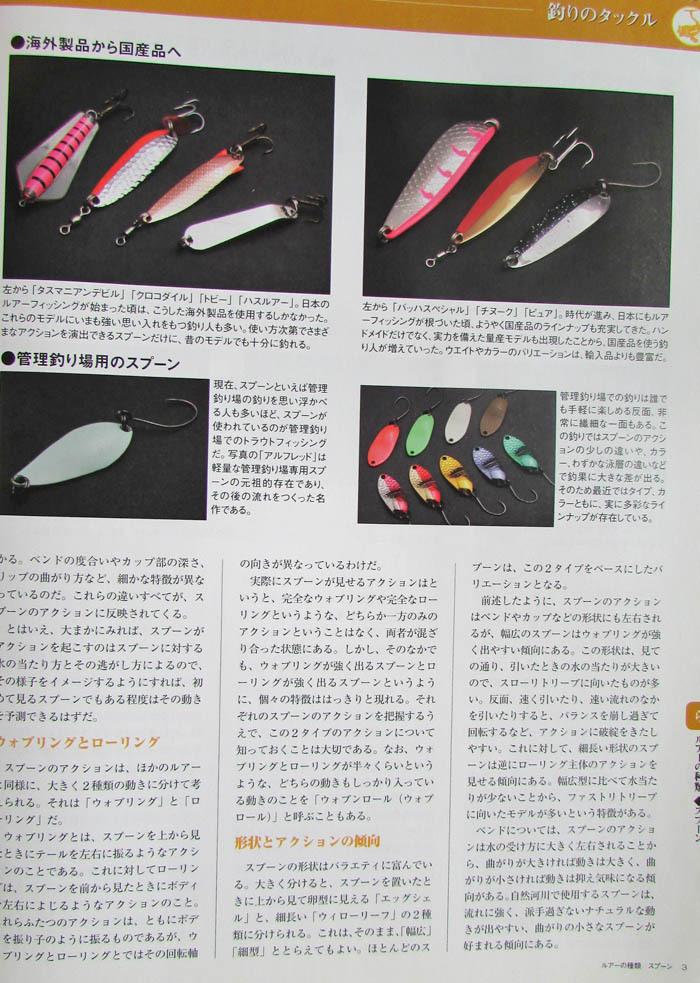 週刊日本の魚釣り