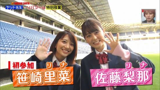 笹崎里菜&佐藤梨那の貴重なJKルック!! (9)