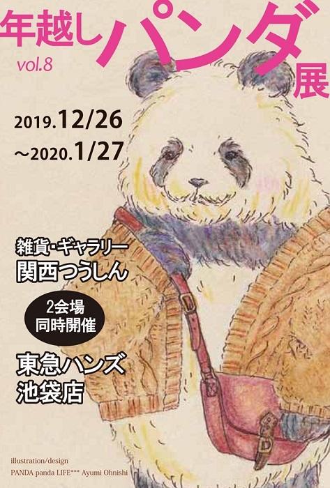 年越しパンダ201901